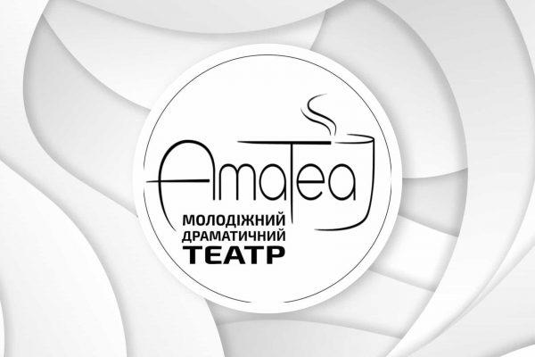 Театральні метаморфози «АмаТеа»