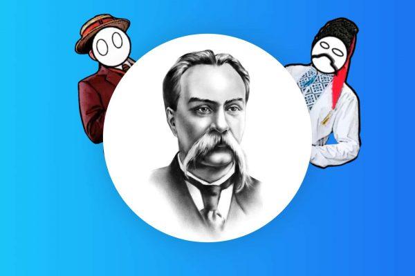 180-річчя від дня народження М.П. Старицького