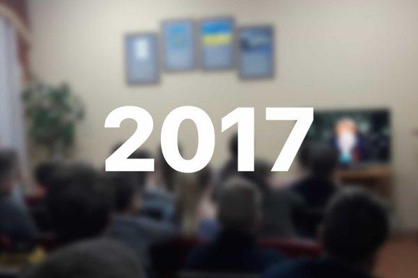 Галерея 2017 року
