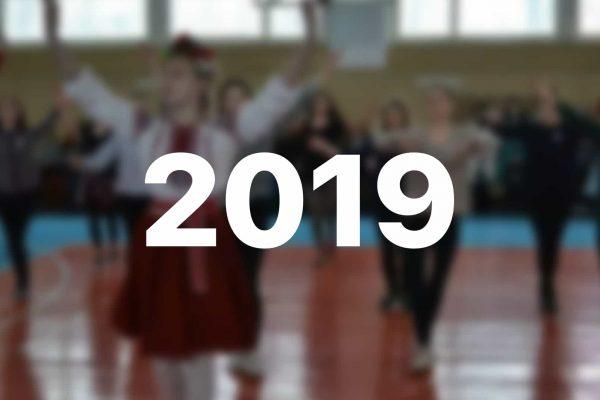 Галерея 2019 року