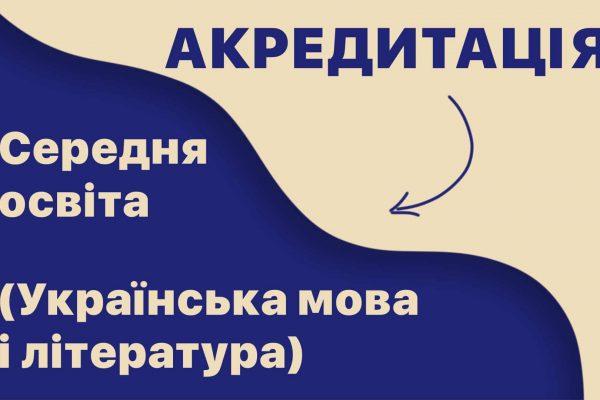 Акредитація (Середня освіта (Українська мова і література) + Відкрита зустріч