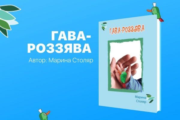"""Книжечка для дітей """"Гава-роззява"""""""
