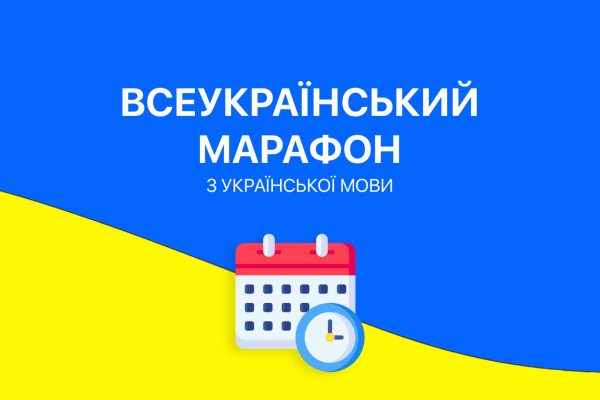 2й Всеукраїнський марафон з української мови